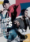 草蜢 Live Goes On世界巡迴演唱会