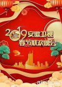 2019年安徽卫视春节联欢晚会