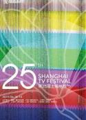第25届上海电视节颁奖典礼