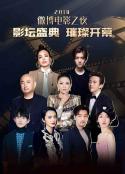 2019微博电影之夜