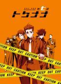警视厅 特务部 特殊凶恶犯对策室 第七课 -TOKUNANA-